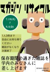 マガジンリサイクルポスター.PNG