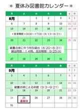 夏休み&蔵書点検のお知らせ_ページ_2.jpg