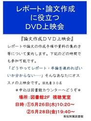 R3論文作成DVD上映会告知.jpg